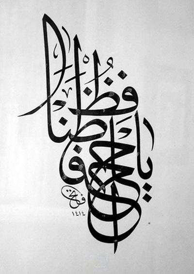 hattat-ahmed-fatih-and-1.jpg